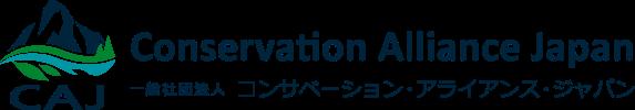 コンサベーション・アライアンス・ジャパン(CAJ)
