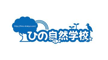 ひの自然学校ロゴ